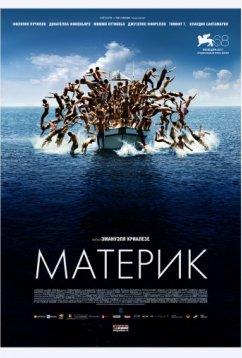 Материк (2011)