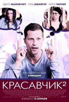 Красавчик 2 (2009)