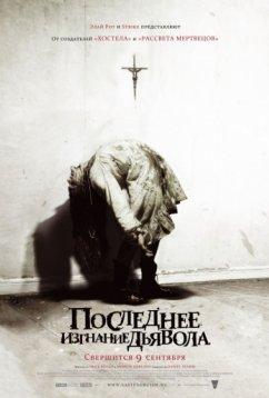 Последнее изгнание дьявола (2010)