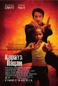 Каратэ-пацан (2010)