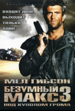 Безумный Макс 3: Под куполом грома (1985)
