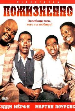 Пожизненно (1999)