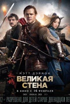 Великая стена (2016)