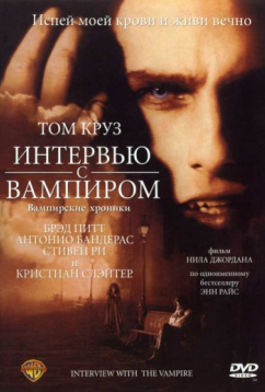 Интервью с вампиром (1994)