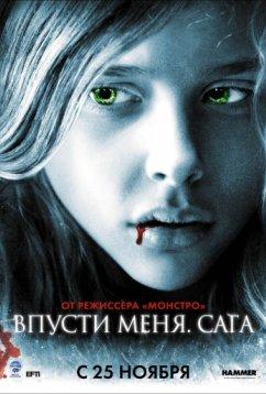 Впусти меня. Сага (2010)