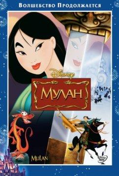 Мулан (1998)