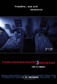 Паранормальное явление3 (2011)