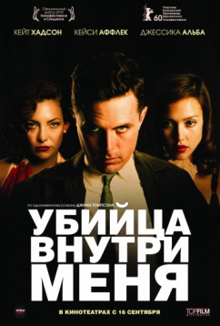 Убийца внутри меня (2010)