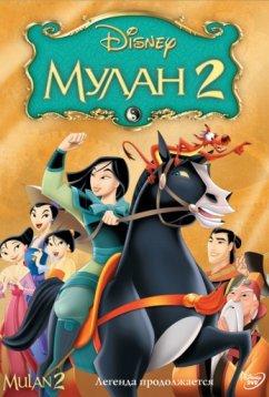 Мулан2 (2004)