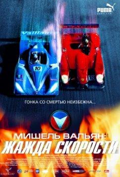 Мишель Вальян: Жажда скорости (2003)