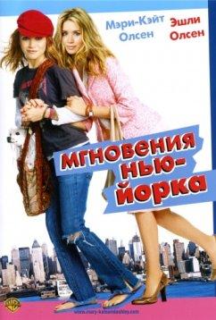 Мгновения Нью-Йорка (2004)