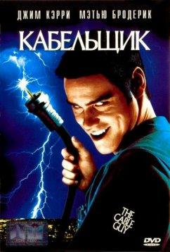 Кабельщик (1996)