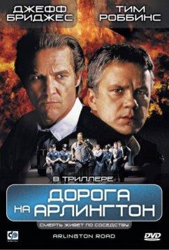 Дорога на Арлингтон (1998)