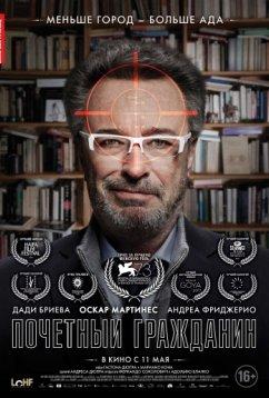 Почетный гражданин (2015)