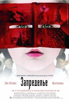 Запределье (2006)