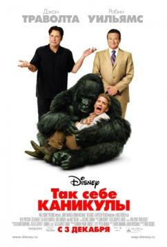 Так себе каникулы (2009)