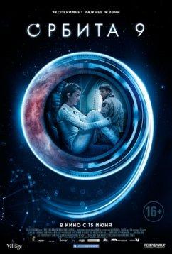 Орбита 9 (2017)