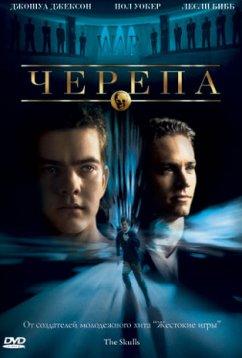 Черепа (2000)