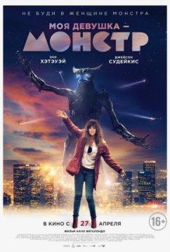 Моя девушка – монстр (2016)