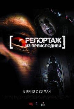 Репортаж из преисподней (2009)