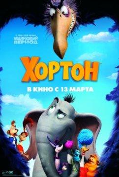 Хортон (2008)