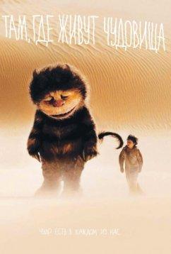 Там, где живут чудовища (2009)