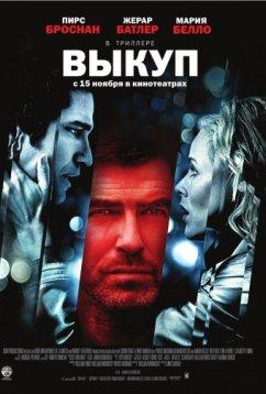 Выкуп (2006)