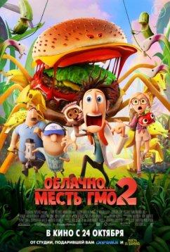 Облачно... 2: Месть ГМО (2013)