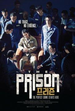 Тюрьма (2017)