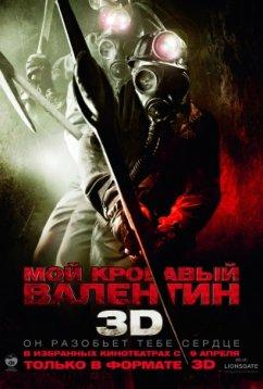 Мой кровавый Валентин (2009)