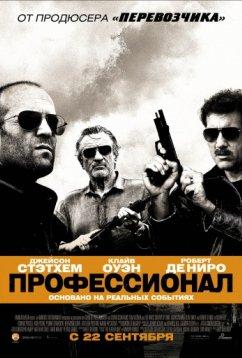 Профессионал (2011)