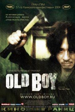 Олдбой (2003)