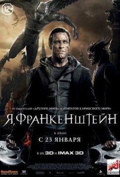 Я, Франкенштейн (2013)
