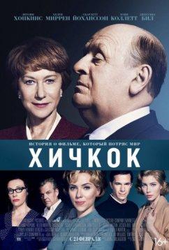 Хичкок (2012)