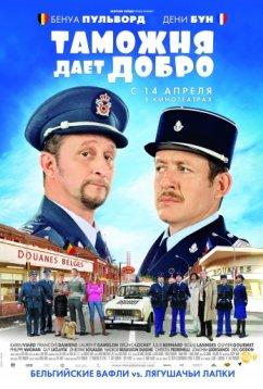 Таможня дает добро (2010)