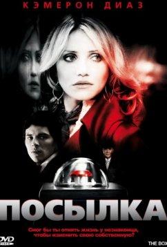 Посылка (2009)
