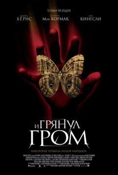 И грянул гром (2004)