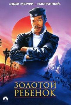 Золотой ребенок (1986)