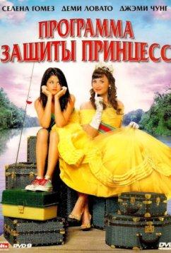 Программа защиты принцесс (2009)