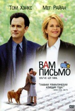 Вам письмо (1998)