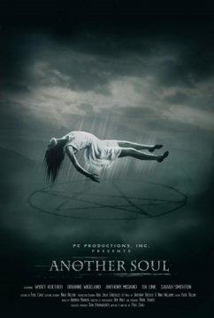 Другая душа (2018)