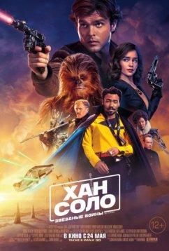 Хан Соло: Звёздные Войны. Истории (2018)