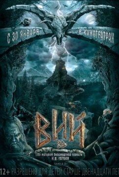 Вий 3D (2014)