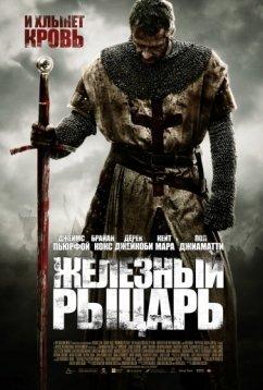 Железный рыцарь (2010)