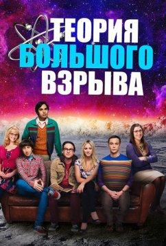 Теория большого взрыва (2018)