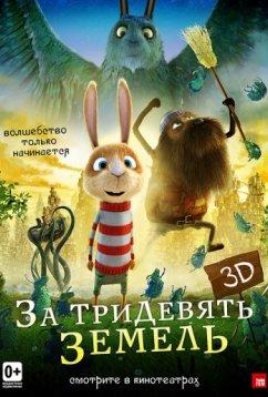 За тридевять земель (2013)