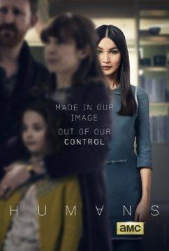 Люди (2018)