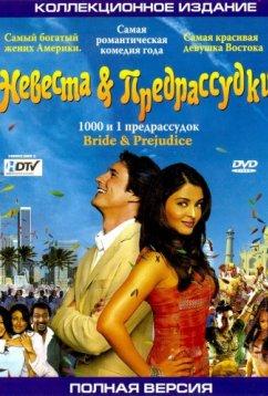 Невеста и предрассудки (2004)