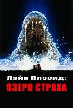 Лэйк Плэсид: Озеро страха (1999)