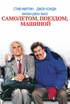 Самолетом, поездом, машиной (1987)